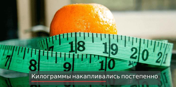как-похудеть