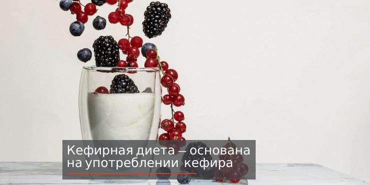кефирная-диета