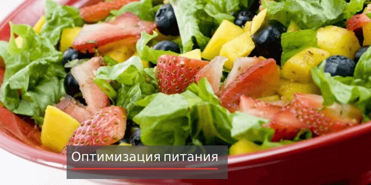 оптимизация-питания-при-похудении