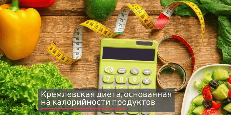 как-рельно=-похудеть-кремлевская-диета