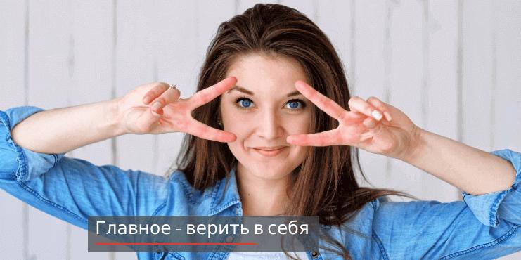 похудение-победа-улыбка-взгляд-красивая