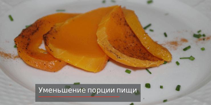 правила-похудения-уменьшение-порции
