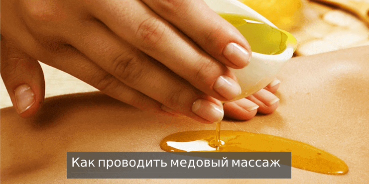 медовый-массаж-как-проводить-в-домашних-условиях