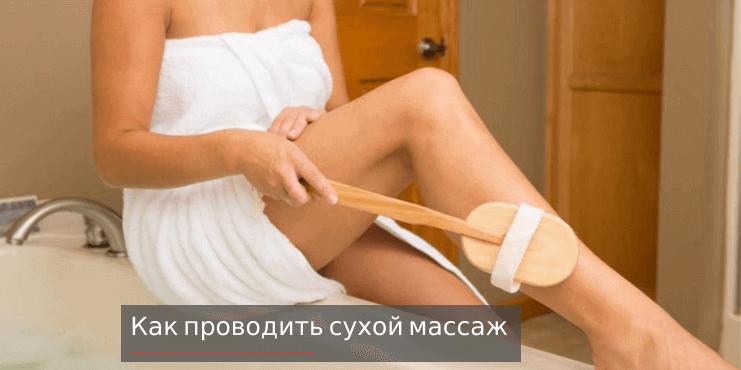 сухой-массаж-как-проводить