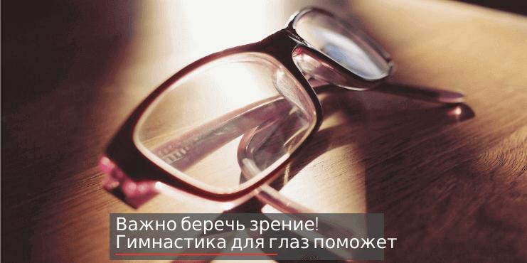 гимнастика-поможет-улучшить-зрение