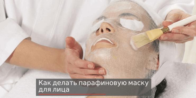как-делать-парафиновую-маску