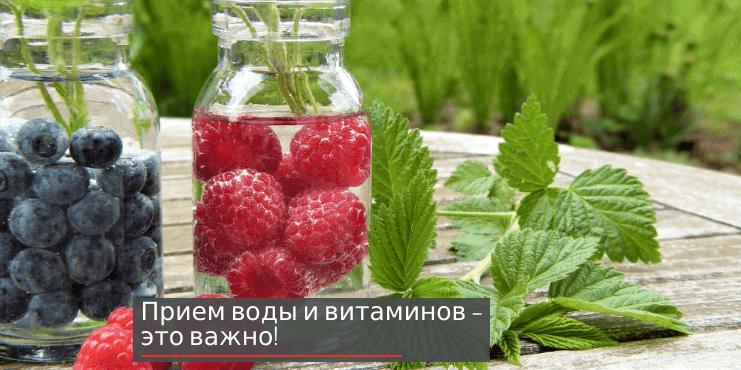 похудение-вода-витамины