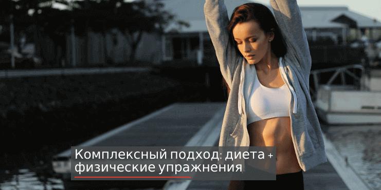 11-шагов-к-похудению-собственный-опыт-диета-физические-упражнения