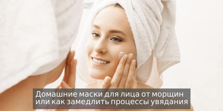 домашние-маски-для-лица-от-морщин-повышают-тонус