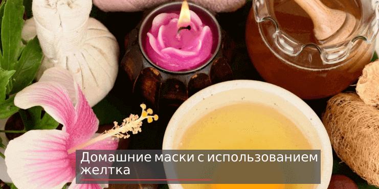 рецепты-домашних-масок-на-желтке