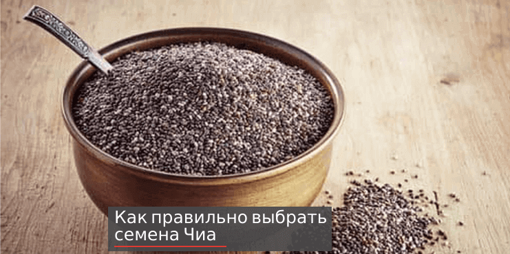 как-правильно-выбрать-семена-чиа-для-похудения