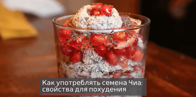 Как употреблять семена Чиа: свойства для похудения + видео