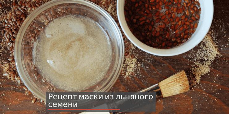 рецепты-домашних-масок-из-семян-льна