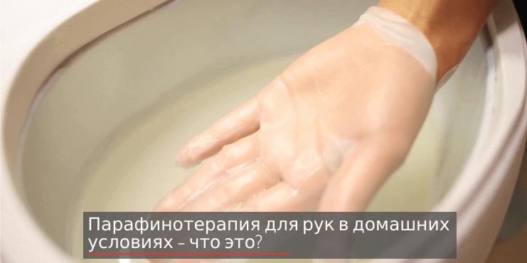 парафинотерапия-для-рук-маска