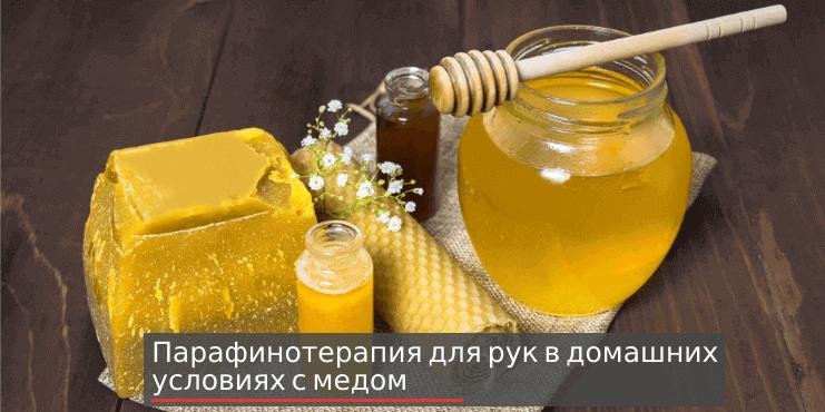 парафинотерапия-для-рук-в-домашних-условиях-с-медом