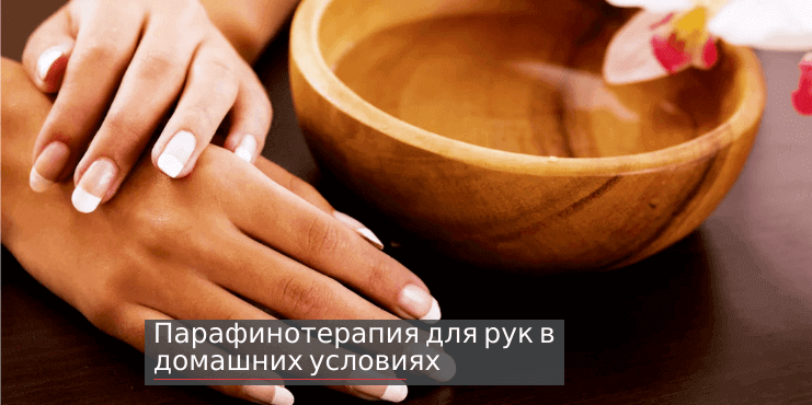 Парафинотерапия для рук в домашних условиях + видео