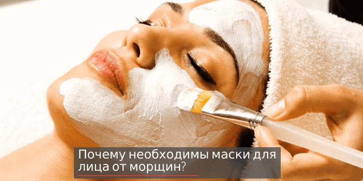 домашние-маски-для-лица-от-морщин