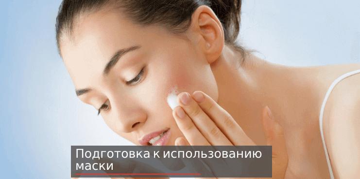 домашние-маски-для-лица-от-морщин-подготовка-к-использованию