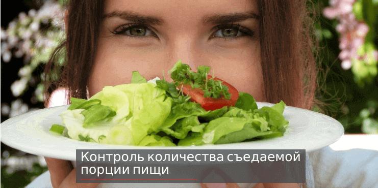 11-шагов-к-похудению-контроль-количества-пищи