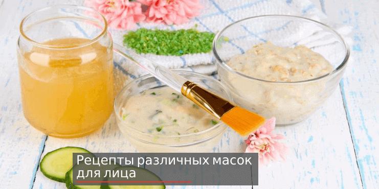 рецепты-домашних-масок-для-лица