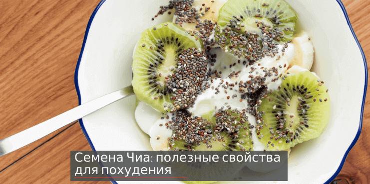 как-употреблять-семена-Чиа-полезные-свойства