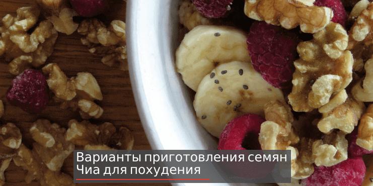 рецепты-как-употреблять-семена-Чиа-для-похудения