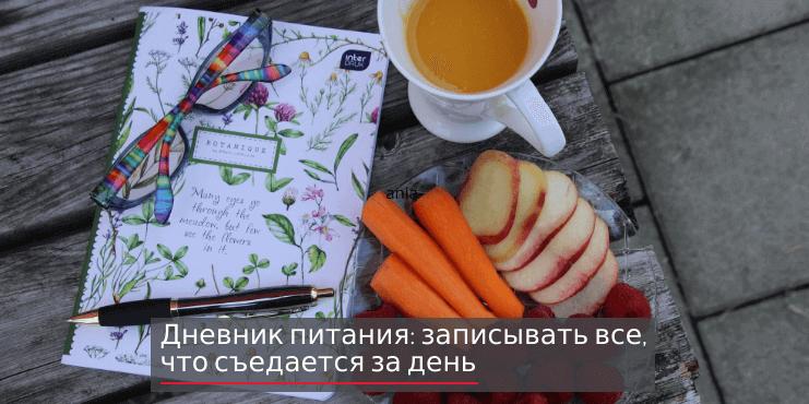 дневник-питания-для-похудения