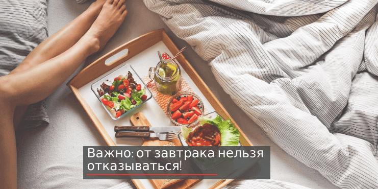 правильное-питание-для-похудения-завтрак