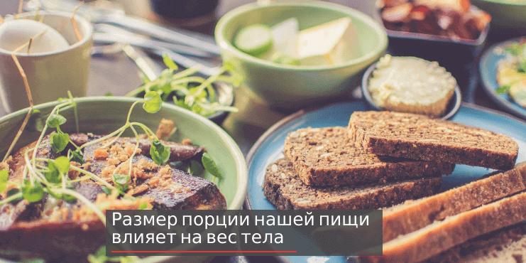 размер-порции-правильное-питание