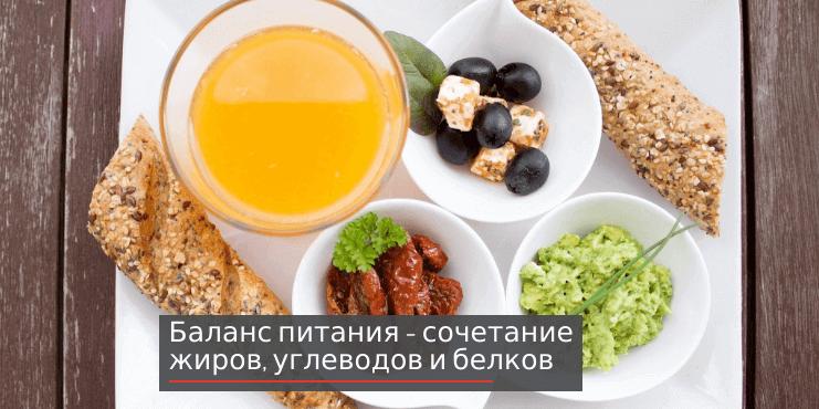баланс-продуктов-для-похудения