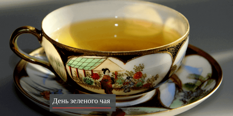 день-на-зеленом-чае