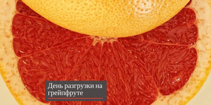 разгрузочный-день-на-грейпфруте