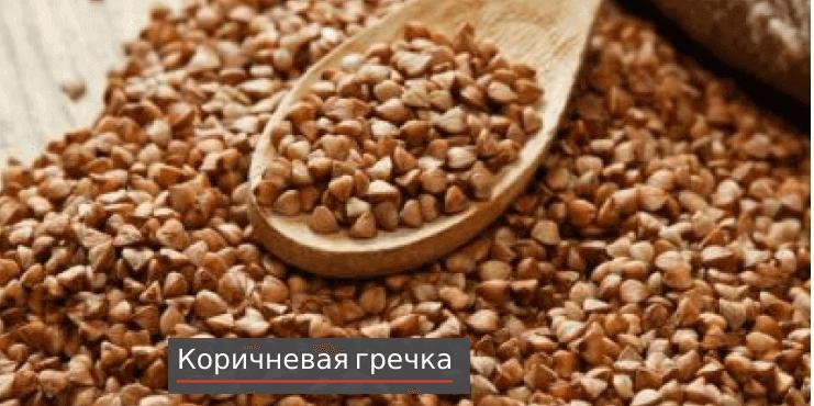 коричневая-гречка