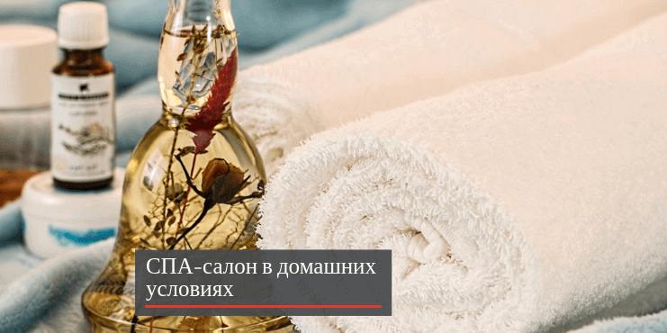 косметические-процедуры-дома