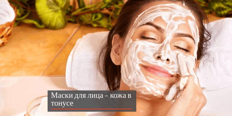 маски-для-лица-кожа