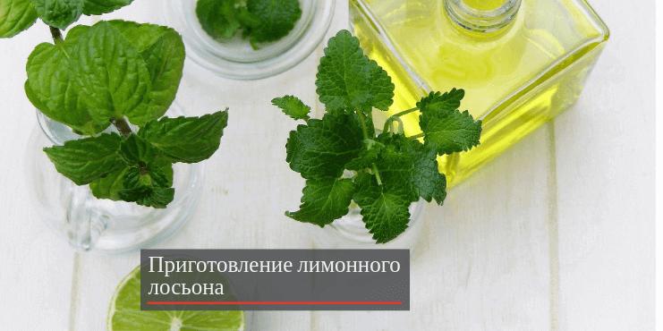 приготовление-лимонного-лосьона