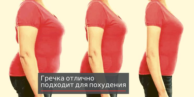 результат-похудения-на-гречке