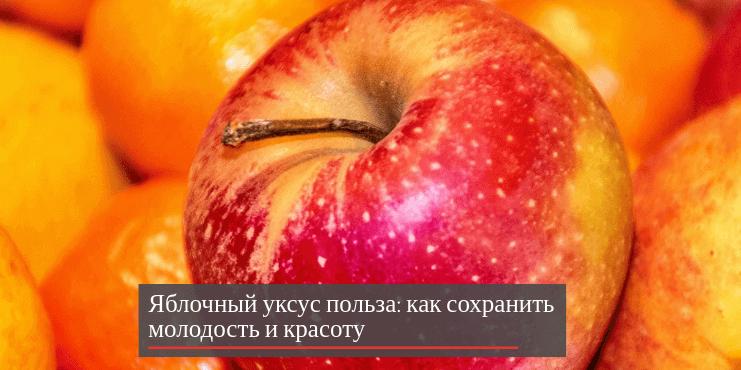 Яблочный уксус польза: как сохранить молодость и красоту