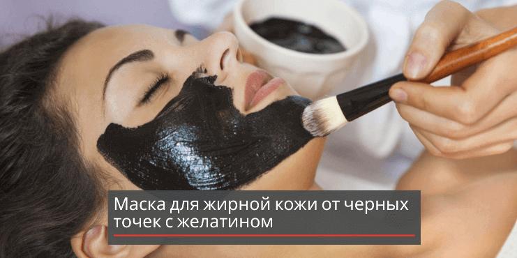 маска-от-черных-точек-с-желатином