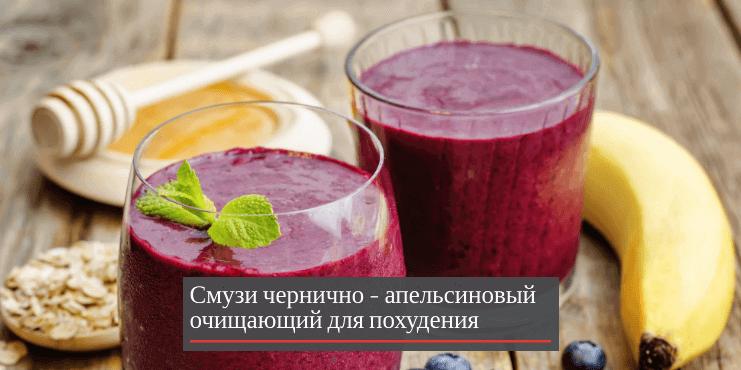 рецепт-смузи-на-чернике