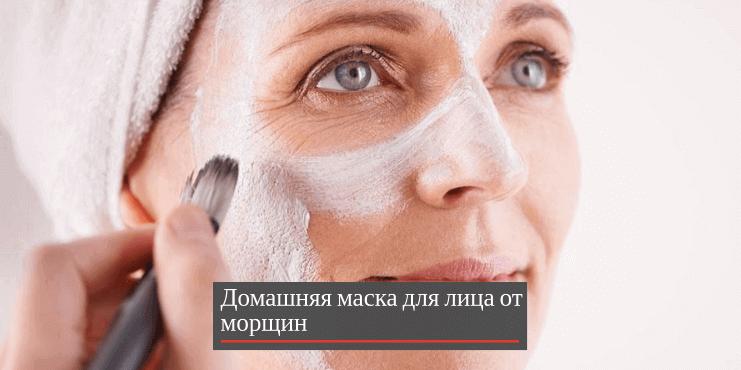 домашняя-маска-для-лица-от-морщин