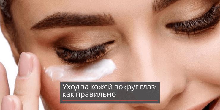 маска-от-морщин-вокруг-глаз-уход