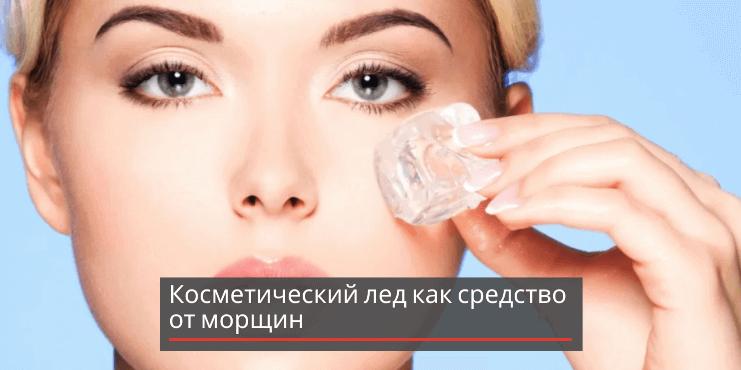 косметический-лед-для-глаз
