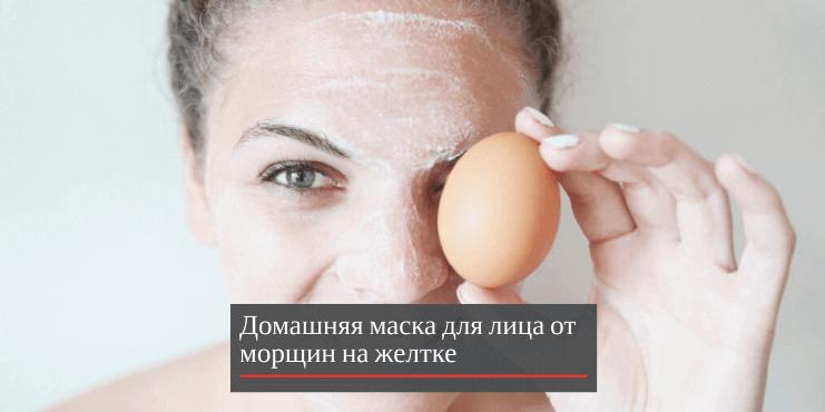 домашняя-маска-для-лица-от-морщин-желтковая