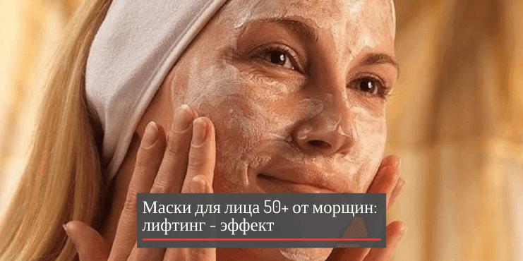 маска-для-лица-от-морщин-50+
