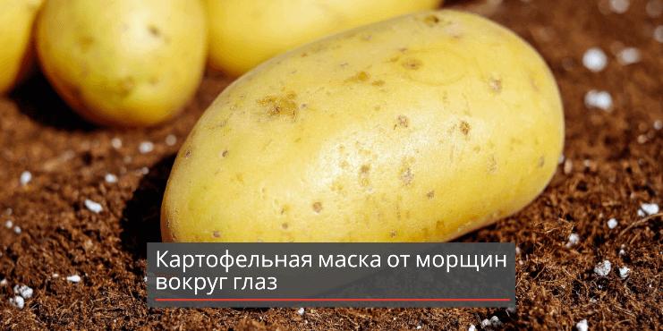 маска-картофельная