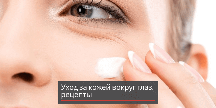 рецепты-ухода-за-кожей-вокруг-глаз