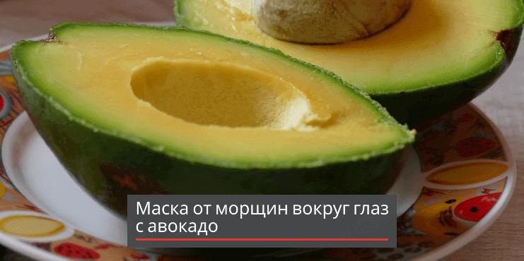 маска-для-глаз-с-авокадо