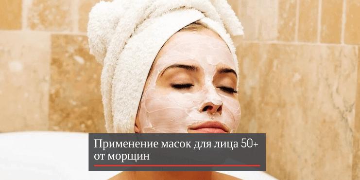 применение-масок-для-лица-от-морщин