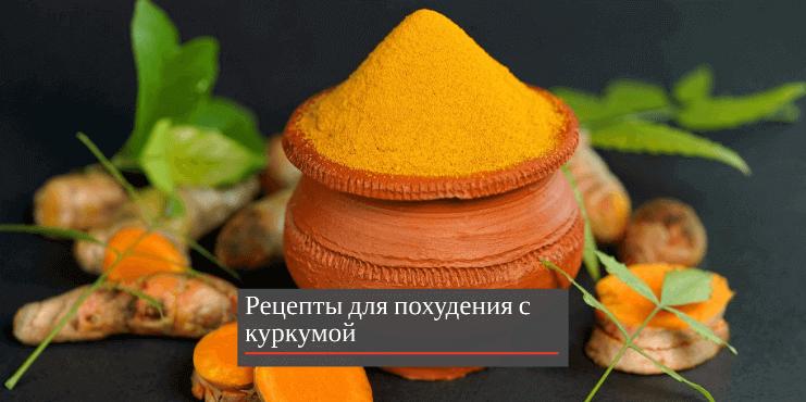 рецепты-для-похудения-с-куркумой